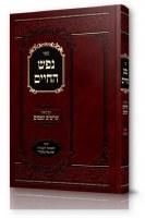 Nefesh Hachaim im Biur Shoroshim Vanafim Shaar Shlishi [Hardcover]