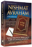 Nishmat Avraham Volume 1 - Orach Chaim [Hardcover]