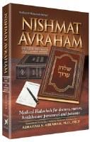 Nishmat Avraham Volume 3 Even Haezer and Choshen Mishpat [Hardcover]
