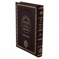 Nach Mikraos Gedolos Hameir L'Yisroel Sefer Shmuel with Malbim [Hardcover]