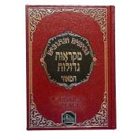 Nach Malbim Five Megillos Hamoer [Hardcover]