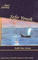 The Navi Journey Sefer Yonah [Hardcover]