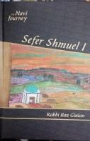 The Navi Journey Shmuel 1 [Hardcover]