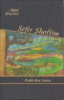 The Navi Journey: Shoftim [Hardcover]
