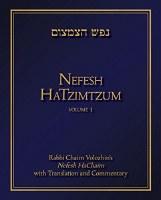 Nefesh HaTzimtzum Volume 2 [Hardcover]