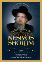 Gems from the Nesivos Shalom: Shabbos Kodesh [Hardcover]