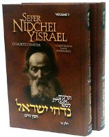 Nidchei Yisrael 2 Volumes [Hardcover]