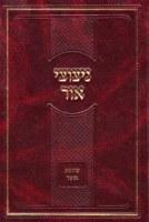 Nitzotzei Ohr Sichos Mussar [Hardcover]