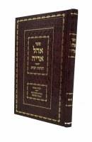 Sefer Ohel Aryeh Hanhagas HaBayis Volume 2 [Hardcover]