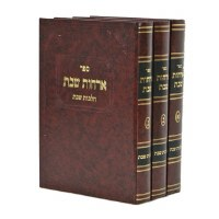 Orchos Shabbos 3 Volume Set [Hardcover]