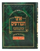 Otzar Hamidrashim Megilas Esther Hebrew [Hardcover]