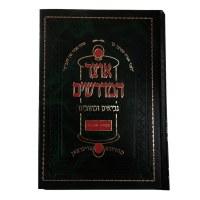 Otzar Hamedrashim Yehoshua Shoftim [Hardcover]