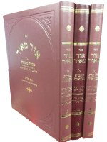 Ohr Meir 3 Volume Set [Hardcover]