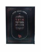 Otzar Meforshei Hatorah Bereishis Volume 1 [Hardcover]