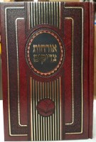 Orchos Tzadikim Menukad - Ohr Hachaim Edition [Hardcover]