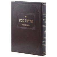 Orchos Shabbos Volume 4 [Hardcover]