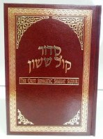 Siddur Kol Sasson Orot Sephardic Shabbos Siddur Edut Mizrach Hebrew and English Full Size [Hardcover]