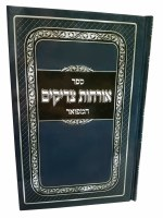 Orchos Tzadikim Hamefoar Menukad [Hardcover]