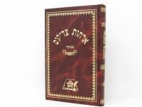 Orchos Tzadikim Menukad Oros Chaim Edition [Hardcover]