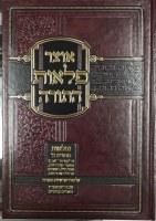 Otzar Pelaos Hatorah Vayikra [Hardcover]