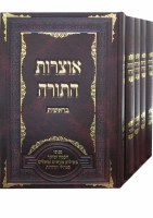 Otzros HaTorah 5 Volume Set [Hardcover]