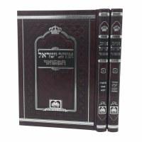 Ohev Yisrael Hamefoar 2 Volume Set [Hardcover]