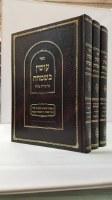 Osin B'Simcha Al Bris Milah 3 Volume Set [Hardcover]