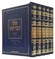 Chumash Otzar Hamedrashim 5 Volume Slipcased Set [Hardcover]