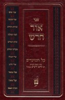 Ohr Chodosh, Chanukah and Purim (Hebrew Only)