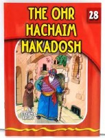 The Ohr Hachaim Hakadosh Laminated Pages [Paperback]