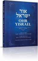 Ohr Yisrael Translated [Hardcover]