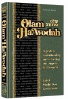 Olam HaAvodah [Hardcover]