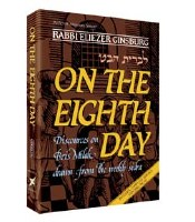 On The Eighth Day - Paperback