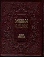 Onkelos On the Torah Shemos (Exodus)