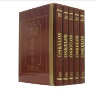 Onkelos on the Torah 5 Volume Boxed Set [Hardcover]