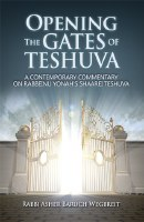 Opening the Gates of Teshuva [Hardcover]