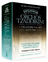 Orchos Tzaddikim [Hardcover]