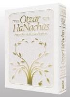 Otzar Hanachas Pocket Size [Hardcover]