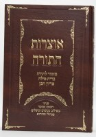 Otzros Hatorah on Erusin, Nissuin and Chanukas Habayis