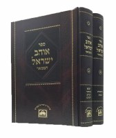 Ohev Yisrael 2 Volume Set Oz Vehdar [Hardcover]