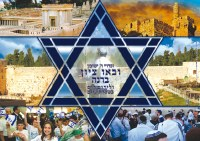 "Laminated Sukkah Poster Israel Themed Uvau Tzion B'Rina 20"" x 28"""