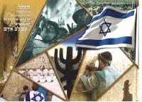 Laminated Sukkah Poster Israeli Theme