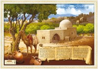 Laminated Sukkah Poster Kever Rochel