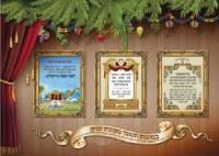 Laminated Sukkah Poster B'sukkos Teishvu