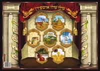 Poster Ushpizin