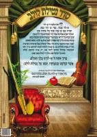 Laminated Sukkah Poster Colorful Netillas Lulav
