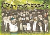 "Laminated Sukkah Poster Vachafeitzim 20"" x 28"""