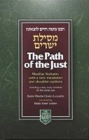 Path of the Just Mesillas Yesharim Pocket Edition [Hardcover]