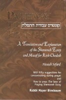 Pathway to Prayer: Weekday Amidah Nusach Sefard [Hardcover]