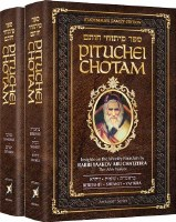 Pituchei Chotam 2 Volume Slipcased Set [Hardcover]